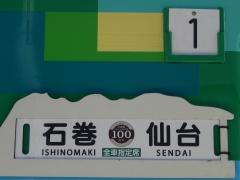 Ishinomaki100_sabo