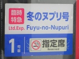 Fuyu_nupuri1