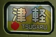 Tsugaru_HM1