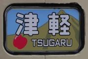Tsugaru_HM2
