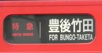Bungotaketa