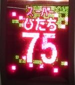 Fhitachi75_led