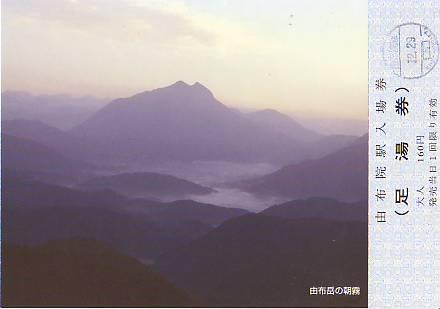 Ashiyuken1