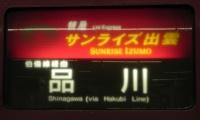 Srizumo_shinagawa_maku