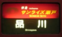 Srseto_shinagawa_maku