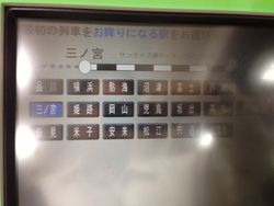 Mvdisp_shinagawa