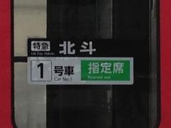 Hokuto65_ikisaki