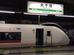 E657_kitasenju