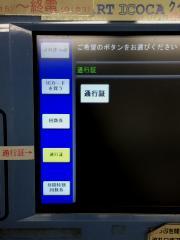 Settsumotoyama_gamen