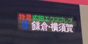 Nex_yokosuka_led