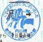 Uchiyamakyo