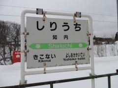 Shiriuchi1