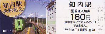 Shiriuchi_nyujo