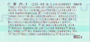 Shikoku18_goannai1
