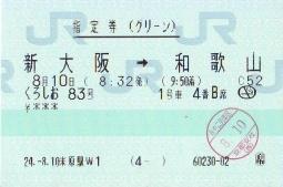 G1193