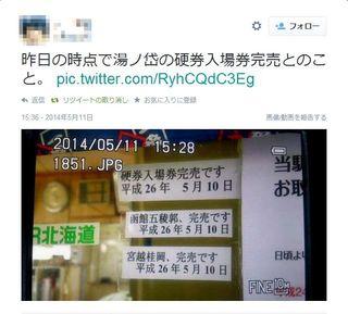 Yunotai_tweet