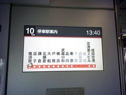Nex_yokosuka_display