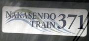 Nakasendo371_HM
