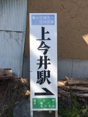 Kamiimai_p1
