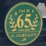 C61tanjo_HM