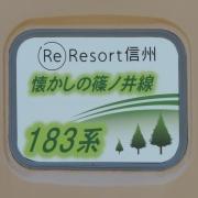 Natshinonoi183_hm