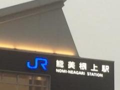 Nomineagari2
