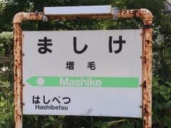 Mashike