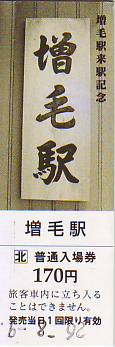 Mashike_nujo2