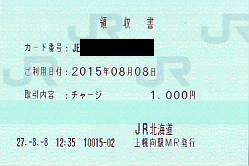 Iccharge_hikae