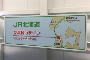 Okutsugaru_sign