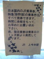 Kamiimai_p3