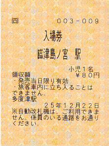 Tsushima_nujo