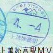Tokitetsu_stamp