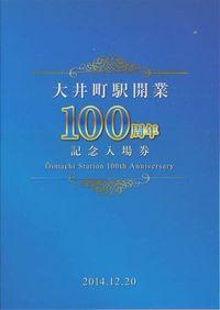 Oimachi100_1