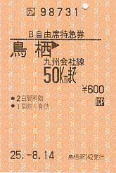K0755