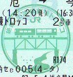 Hikyo_stamp