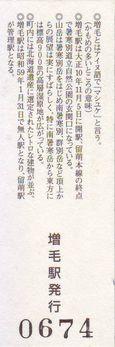 Mashike_nujo3