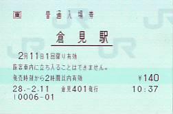 Kurami_nujo