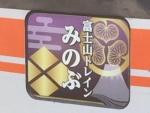 Fujisanminobu_HM