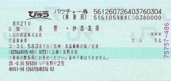 Shinano_v