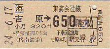 B0625