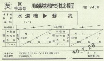X980728_001