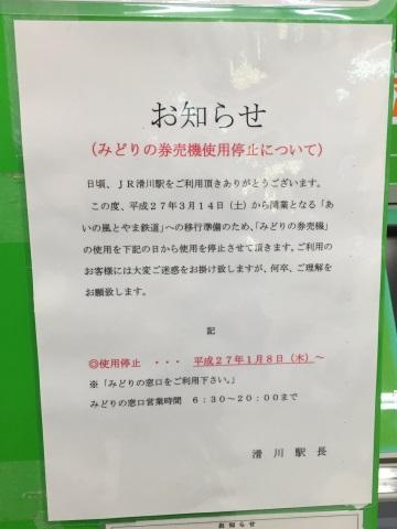 Namerikawa_harigami