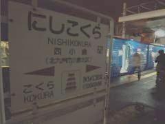Nishikokura_sonic
