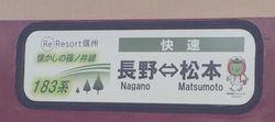 Shinonoi183_maku