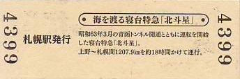 Hokutosei_nujo2