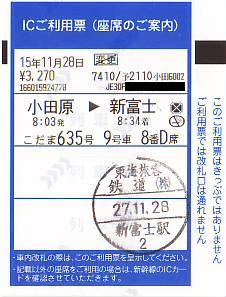 Kodama_ic2