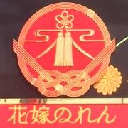 Hanayome_em