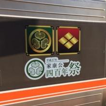 Fujisanminobu_emb