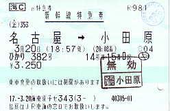 F0014